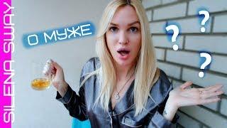 Вопросы о муже! Вопрос-Ответ! #SilenaSway_Силена Вселенная