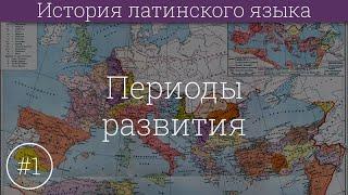 Латинский язык #1  Периоды развития