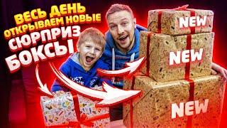 ВЕСЬ ДЕНЬ открываем новые Сюрприз Боксы с Максом Павловым