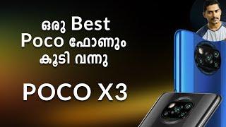 Poco X3 പുതിയ ഒരു POCO ഫോണും കൂടി launch ചെയ്തു / Poco x3 features explained in Malayalam ( global)