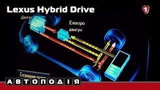 Что Такое Lexus Hybrid Drive? УКР | HD