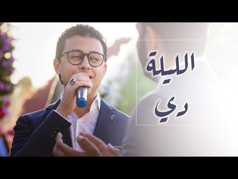 Mostafa Atef - Ellila De   مصطفى عاطف - الليلة دي thumbnail