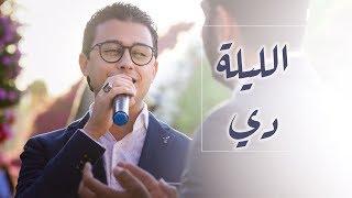 Mostafa Atef Ellila De مصطفى عاطف الليلة دي