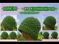 How to C0154 Crochet hat / หมวกโครเชต์ลายสานเฉียง Fเกี่ยวหน้าเฉียง  _ Mathineehandmade