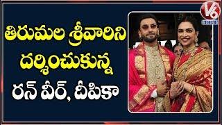 Ranveer Singh, Deepika Padukone Visit Tirupati | V6 Telugu News
