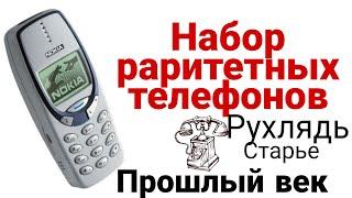 Набор сотовых телефонов из 2000х.
