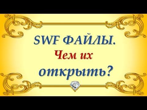 SWF - чем открыть файл