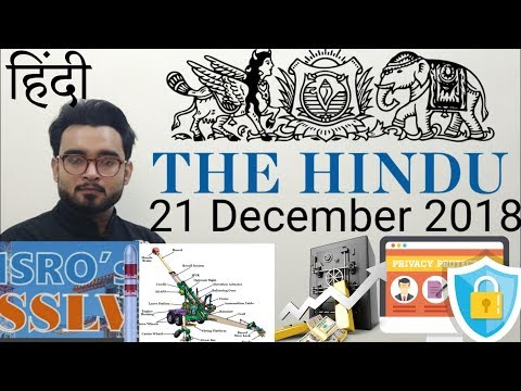 21 DECEMBER 2018 The HINDU NEWSPAPER Analysis in Hindi (हिंदी में) - News Current Affairs Today IQ