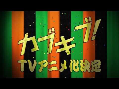 Kabukibu! (Temporada 1)