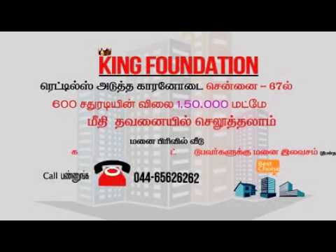king foundation property   land for sale