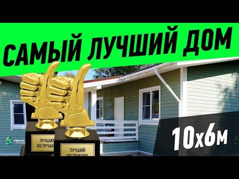 ЛУЧШИЙ ДОМ 2019. Одноэтажный каркасный дом Сканди-Мини-60 10х6м