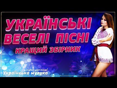 Українські песни скачать