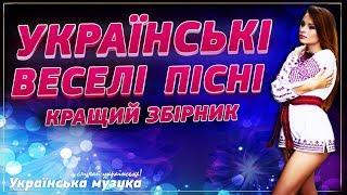 Українські Веселі Пісні - Кращий Збірник ▰ Ukrainian Funny Songs - Best Collection