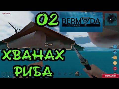 BERMUDA: Хванахме си рибка :) #2