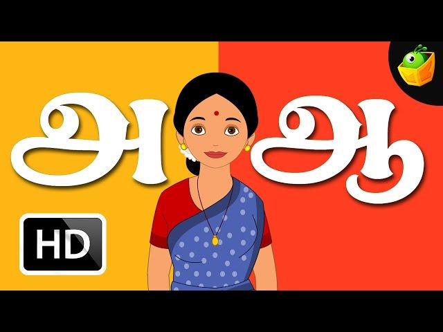 ஆனா ஆவன்னா | செல்லமே செல்லம் | Aana Aavanna | Chellame Chellam | Tamil Rhymes For Kutties