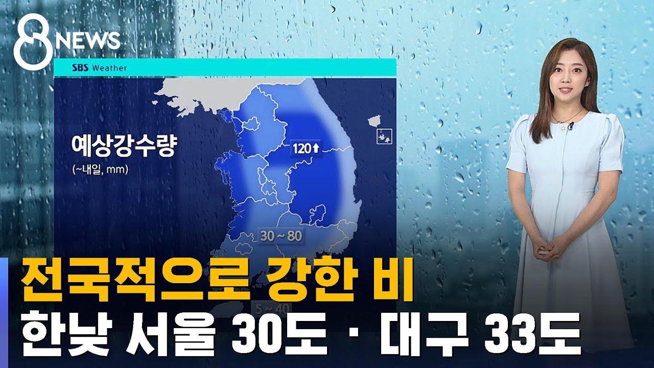 [날씨] 전국 강한 비…한낮 서울 30도 · 대구 33도 / SBS