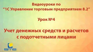 Обучение по программе 1С Управление торговым предприятием 8. Урок 4(, 2014-12-12T11:46:22.000Z)