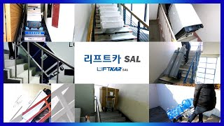 전동 계단운반기 리프트카SAL 소개 Powered stairclimber SANO LIFTKAR SAL introduction