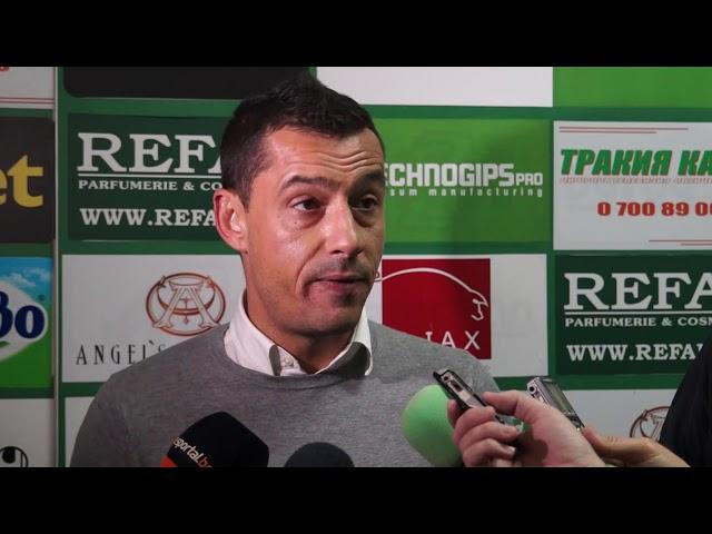 Александър Томаш след Берое - Локомотив  (06.10.18 )