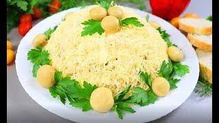 Простой и вкусный Салат с Курицей и Грибами !