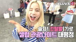 [I'm Celuv] EXID(이엑스아이디), 랜덤댄스! 셀럽관광나이트 대평정~ Feat. 솔지 (C…