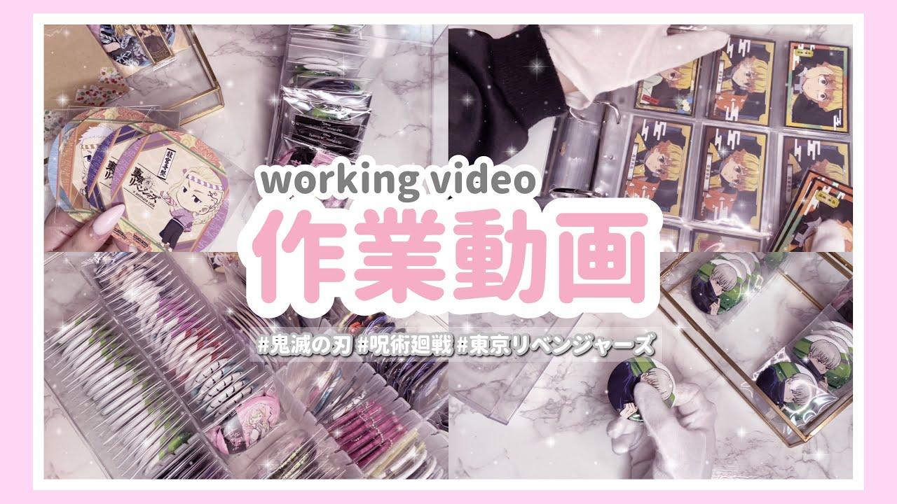 【作業用】トレ品紹介 缶バッジ多めのグッズ整理&収納動画