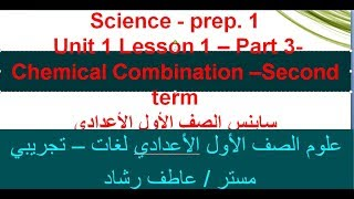 Science   prep  1   Unit 1 Lesson 1 – Part 3   Chemical Combination –Second term ساينس الصف الأول ال