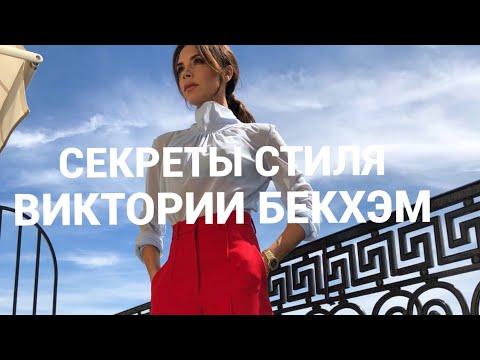 Тренды Осень-Зима 2017-18   New Collection VICTORIA BECKHAM FW 17-18   Модный блоггер