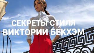 Новая коллекция VICTORIA BECKHAM   Шоу-рум в Париже   ТРЕНДЫ FW 17-18