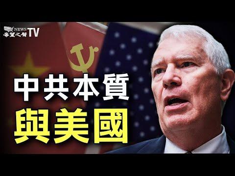 专访美国会议员布鲁克斯:美国人对中共本质有多少认识?【辛恬面对面-2021/09/17】
