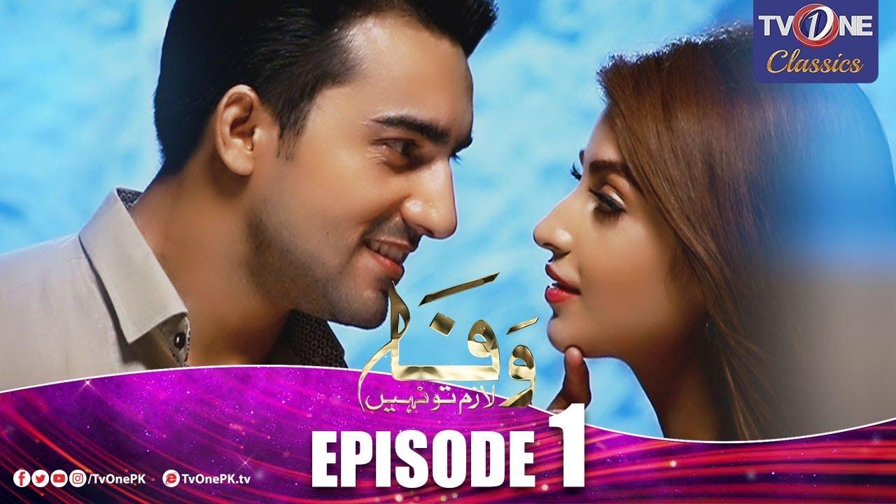 Download Wafa Lazim To Nahi | Episode 1 | TV One Classics