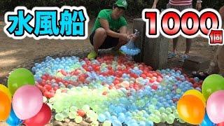 水風船1000個を一瞬で作って簡単ガチバトル!! thumbnail