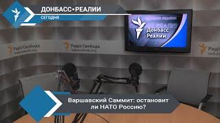 «Донбасс Реалии» | Варшавский Саммит: остановит ли НАТО Россию?