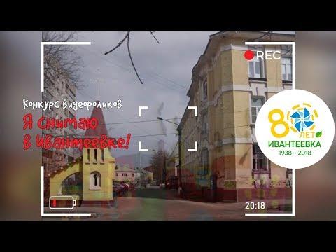 Я снимаю в Ивантеевке. №3 -  Фабрики Ивантеевки