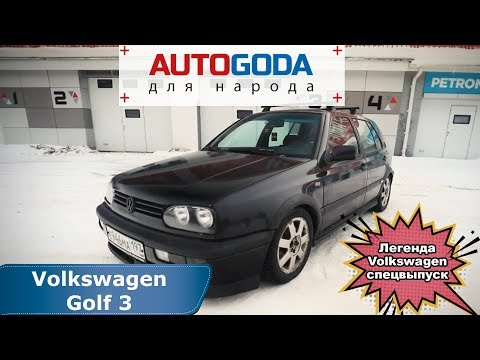 """Volkswagen Golf 3 поколения. Спецвыпуск - """"Легенда Volkswagen"""""""