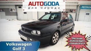 Volkswagen Golf 3 поколения. Спецвыпуск - Легенда Volkswagen