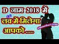 D naam love rashifal 2018,D name love hororscope 2018,द नाम प्रेम राशिफल 2018 || CHAMATKARI GYAN