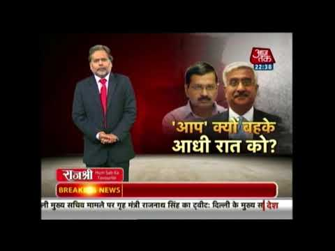 Vishesh: Arvind Kejriwal Has Been Asked To Apologise To The Chief Secretary
