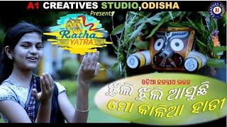 Jhuli Jhuli asuchhi | Ratha Jatra bhajan | Puri Ratha live 2020 | Jagannath odia Bhajan kalia hati