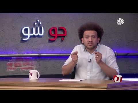 جو شو - الحلقة السابعة و الأربعون 47│ رجب ومرقص