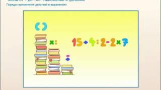 выполнения действий математика
