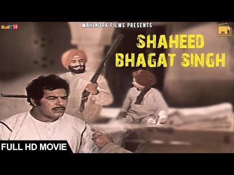 Shaheed -E-Azam Sardar Bhagat Singh - Full Punjabi Movie 2017 | New Punjabi Movies 2017