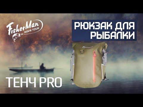 купить Рюкзак Для Рыбалки 50 Л. Водонепроницаемый