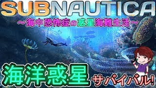 【subnautica実況】海中恐怖症の海洋惑星サバイバル!#1