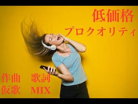 低価格で【プロクオリティの楽曲】作曲します ぜひサンプルをご視聴ください!