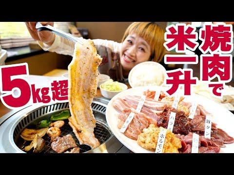 【 大食い 】5kg超!米1升食べきるまで 焼肉食べ放題!@焼肉&グルメバイキングかたおかさん!【ロシアン佐藤】【RussianSato】