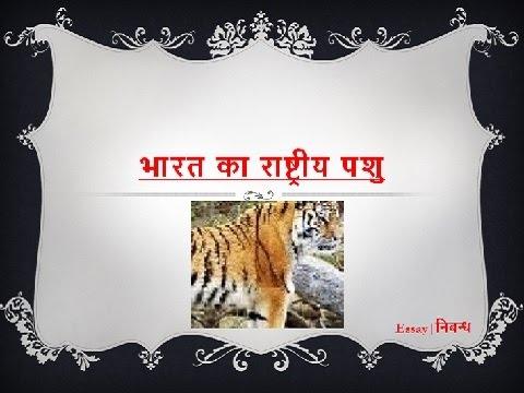 hindi essay on national animal of भारत का  hindi essay on national animal of भारत का राष्ट्रीय पशु पर निबंध