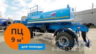 Прицеп-цистерна марки УЗСТ для ТЕХВОДЫ объемом 9 м³