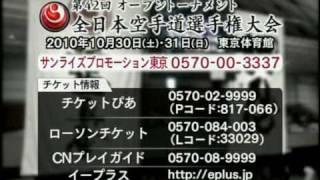 新極真会主催の第42回全日本空手道選手権大会の開催直前動画です。最後...