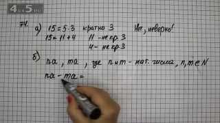 Упражнение 74. Математика 6 класс Виленкин Н.Я.